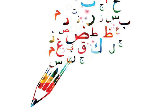 عربيةٌ أنا … غريبةٌ أنا