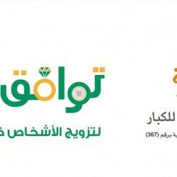 هيئة الأمر بالمعروف بمدينة الباحة تفعّل حملة رب اجعل هذا البلد آمنًا