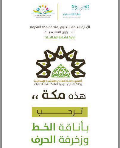 أمانة الرياض: إزالة 177 مخيمًا وغرفًا جاهزة غير نظامية عن المدخل الشرقي للمدينة