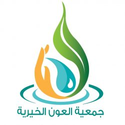 """انطلاق فعاليات الحملة الوطنية للعمل الخيري """"إحسان"""" بمنطقة الباحة"""