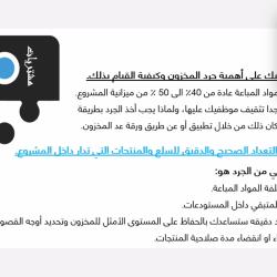 اعتماد ٤ رخص لمشاريع سياحية خدمية بحاضرة الدمام